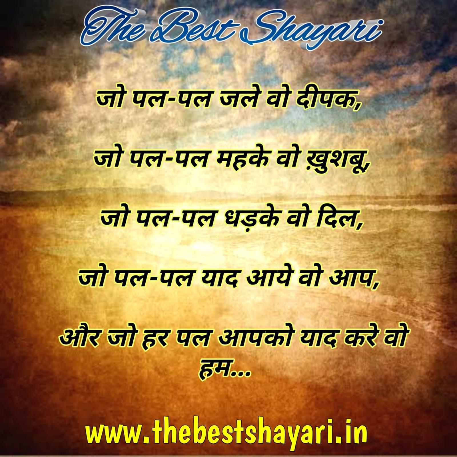 Love shayari Hindi girlfriend