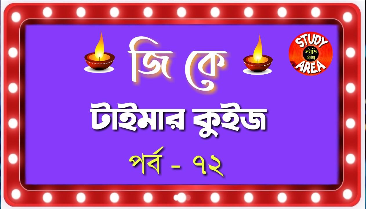 বাংলা জিকে কুইজ পর্ব -৭২ | Bengali GK Quiz Part -72