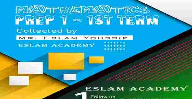 مذكرة math للصف الاول الاعدادى لغات ترم اول