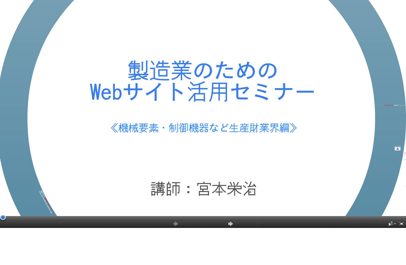Web活用セミナー《生産財編》参加ありがとうございました。