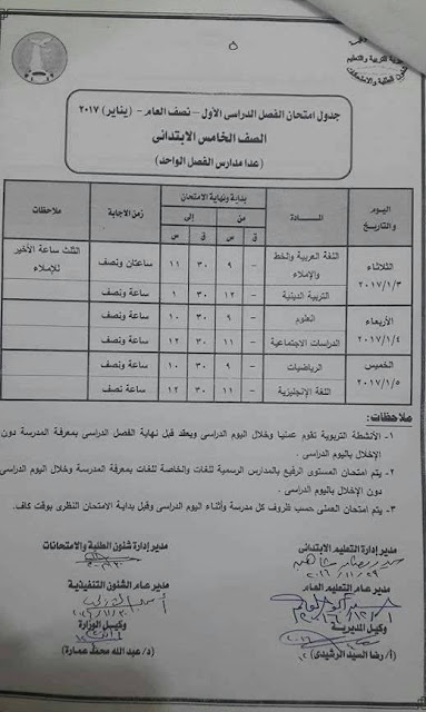 جدول امتحانات الصف الخامس الابتدائي 2017 الترم الأول محافظة المنوفية
