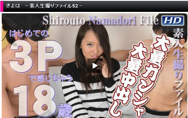 Gpnachinco ガチん娘d 2013-01-03 gachi563 きよは 素人生撮りファイル52 [118P18.3MB] 07250