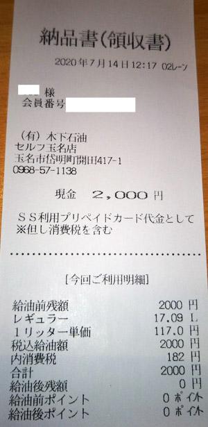 木下石油 セルフ玉名店 2020/7/14 のレシート