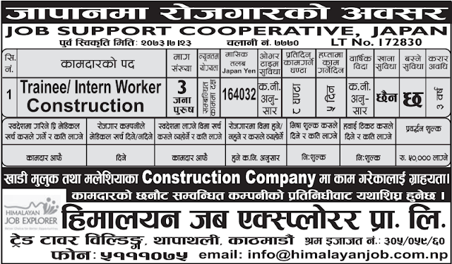 Jobs For Nepali In Answer Cooperative, Japan Salary -Rs 70,000