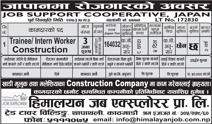 FREE VISA, FREE TICKET Jobs For Nepali In Japan Salary- Rs.1,64,032/
