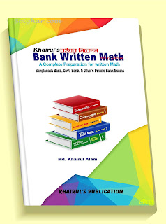 খাইরুলস ম্যাথ pdf |Khairul bank written math pdf download | খাইরুল ম্যাথ bank written pdf