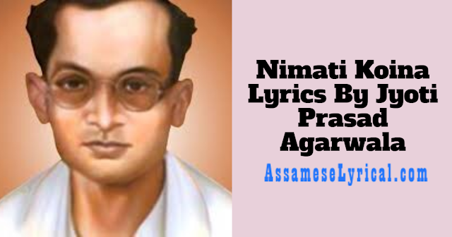 Nimati Koina Lyrics