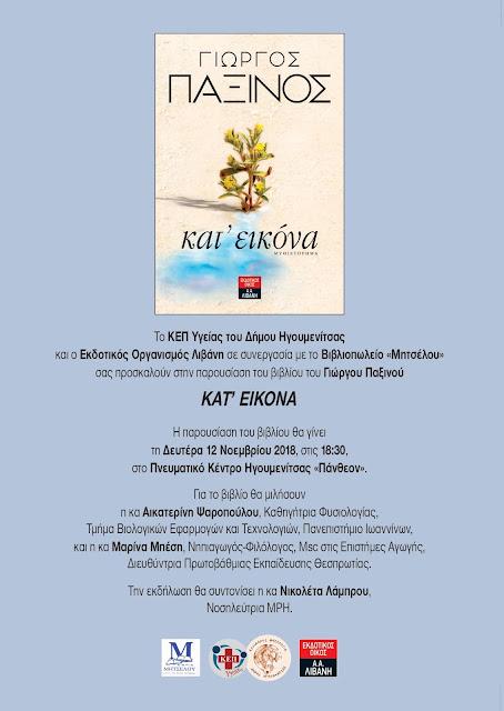 Ηγουµενίτσα: Παρουσίαση του βιβλίου του Γιώργου Παξινού με τίτλο «ΚΑΤ' ΕΙΚΟΝΑ»