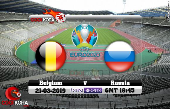 مشاهدة مباراة بلجيكا وروسيا اليوم 21-3-2019 تصفيات يورو 2022