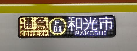 東京メトロ副都心線 通勤急行 和光市行き9 17000系