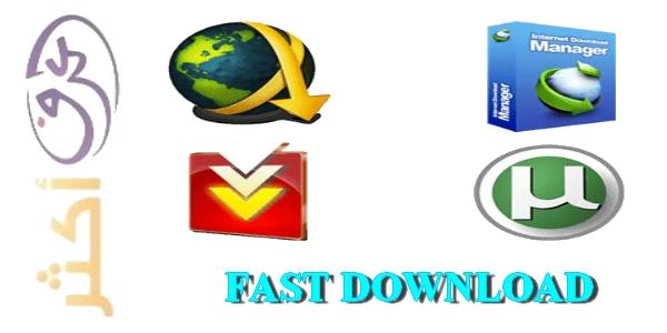برنامج تحميل سريع للكمبيوتر