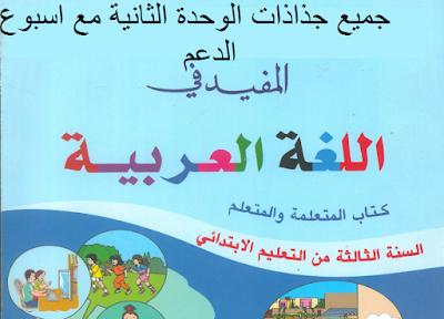 جذاذات الوحدة الثانية كاملة لمرجع المفيد في اللغة العربية المستوى الثالث