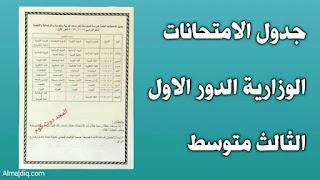 جدول الامتحانات الوزارية الدور الاول المرحلة المتوسطة