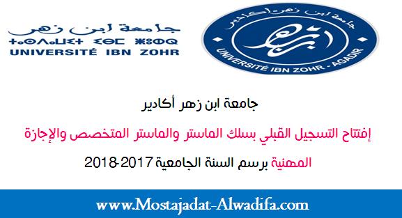 جامعة ابن زهر أكادير إفتتاح التسجيل القبلي بسلك الماستر والماستر المتخصص والإجازة المهنية برسم السنة الجامعية 2017-2018