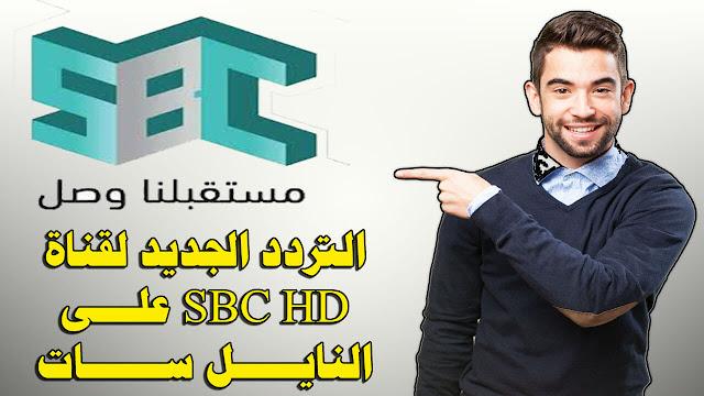 التردد الجديد لقناة اس بى سى اتش دى SBC HD على النايل سات 2018