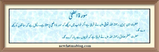 dreaming of reading surah waz zuha, khwab mein surah e zuha parhna
