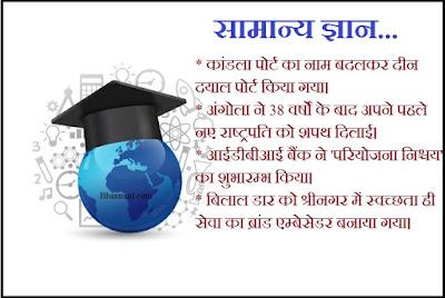Samanya Gyan Hindi Mai for Exams
