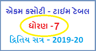 STD-7 EKAM KASOTI TIMETABLE 2019-20
