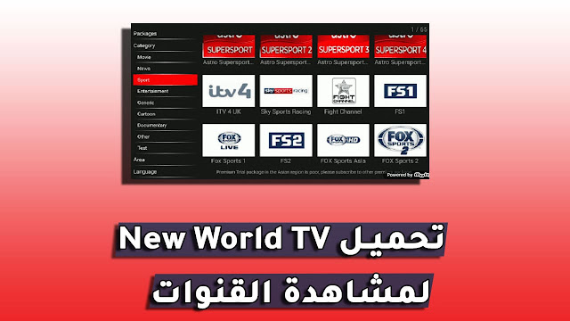 تحميل تطبيق New World TV apk لمتابعة المباريات الأوروبية مباشرة على الأندرويد