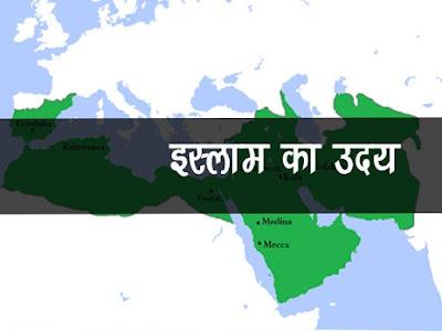 इस्लाम का उदय Rise of Islam in Hindi