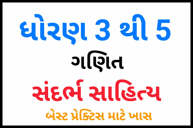 STD 3 TO 5 GANIT SANDARBH SAHITYA| MATHS STUDY MATERIAL FOR PRIMARY SCHOOL