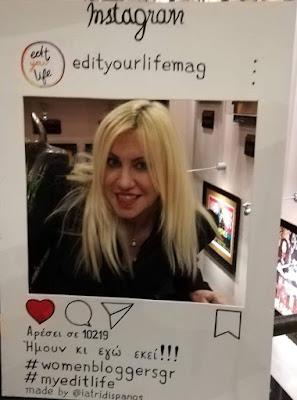 Κοπή πίτας Greek Women Bloggers : Όλα όσα θέλεις να ξέρεις