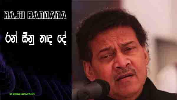 Ran Sinu Nada De Chords,  Raju Bandara Songs, Ran Sinu Nada De  Song chords, Raju Bandara Songs Chords,