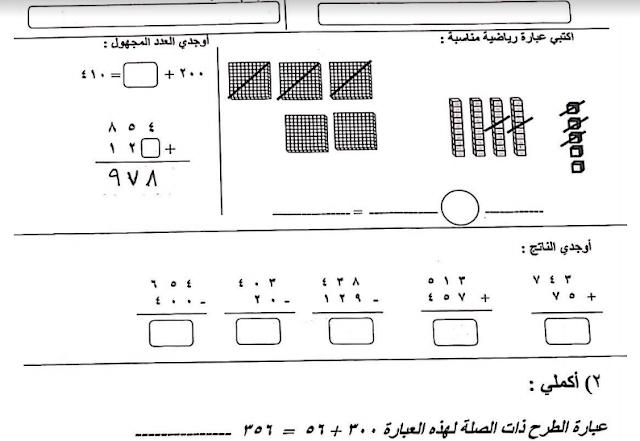 أوراق عمل رياضيات للصف الثاني الفصل الثاني مدرسة الجهراء الأهلية