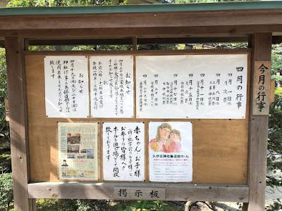 四月の行事(平成30年)