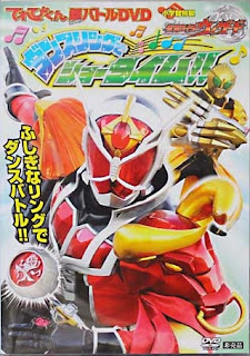Kamen Rider Wizard Hyper Battle DVD Subtitle Indonesia