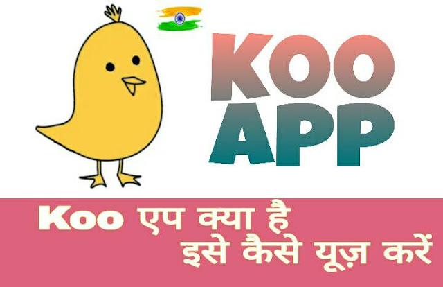 Koo app क्या है इसे कैसे use करें