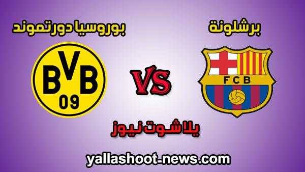يلا شوت الجديد مشاهدة مباراة برشلونة وبوروسيا دورتموند بث مباشر كورة ستار اليوم 17-9-2019 دوري أبطال أوروبا