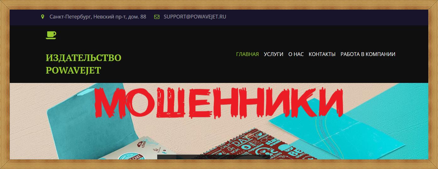 Издательство POWAVEJET poshivonline.ru – отзывы, лохотрон! Мошенники