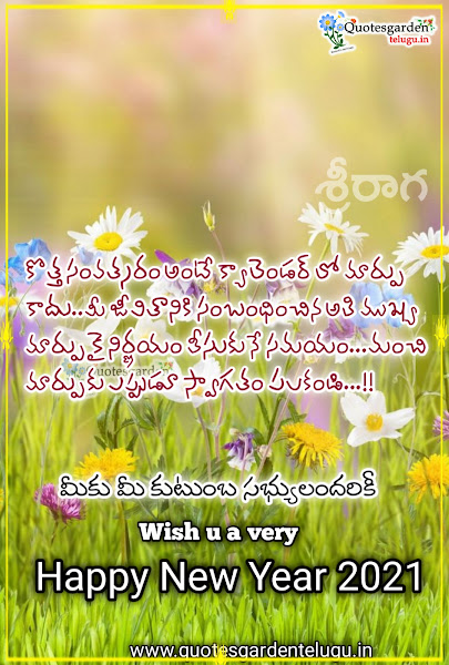 beautiful-Telugu-good-morning-quotes-for-new-year