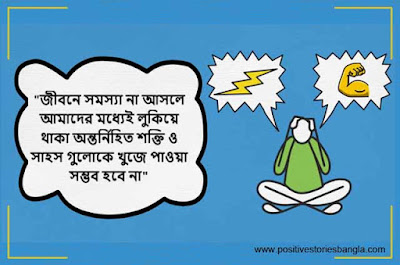 bengali motivational quotes
