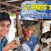 GrameenPhone Aapon Package Tariff