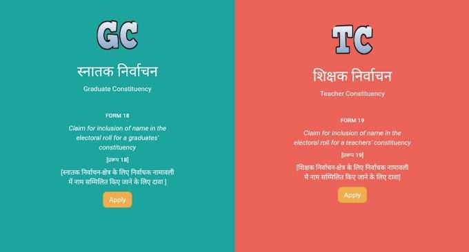 TCGC शिक्षक एवं स्नातक निर्वाचन क्षेत्र के मतदाता बनने एवं दावा आपत्ति 9 दिसंबर तक।