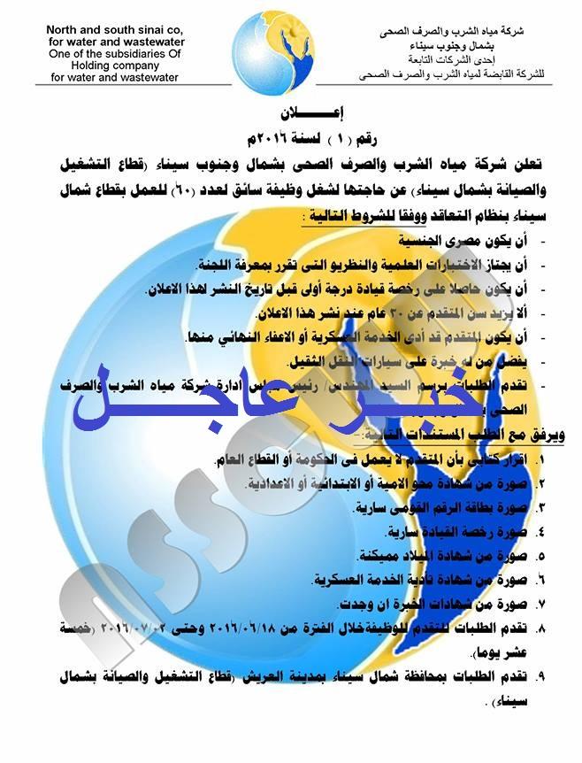 شركة  مياه الشرب والصرف الصحى تعلن عن وظائف جديدة والتقديم للجميع ليوم 2/ 7 / 2016
