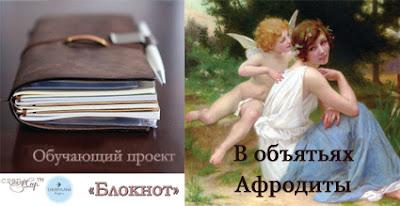 """Номинация в ОП """"Блокнот"""""""