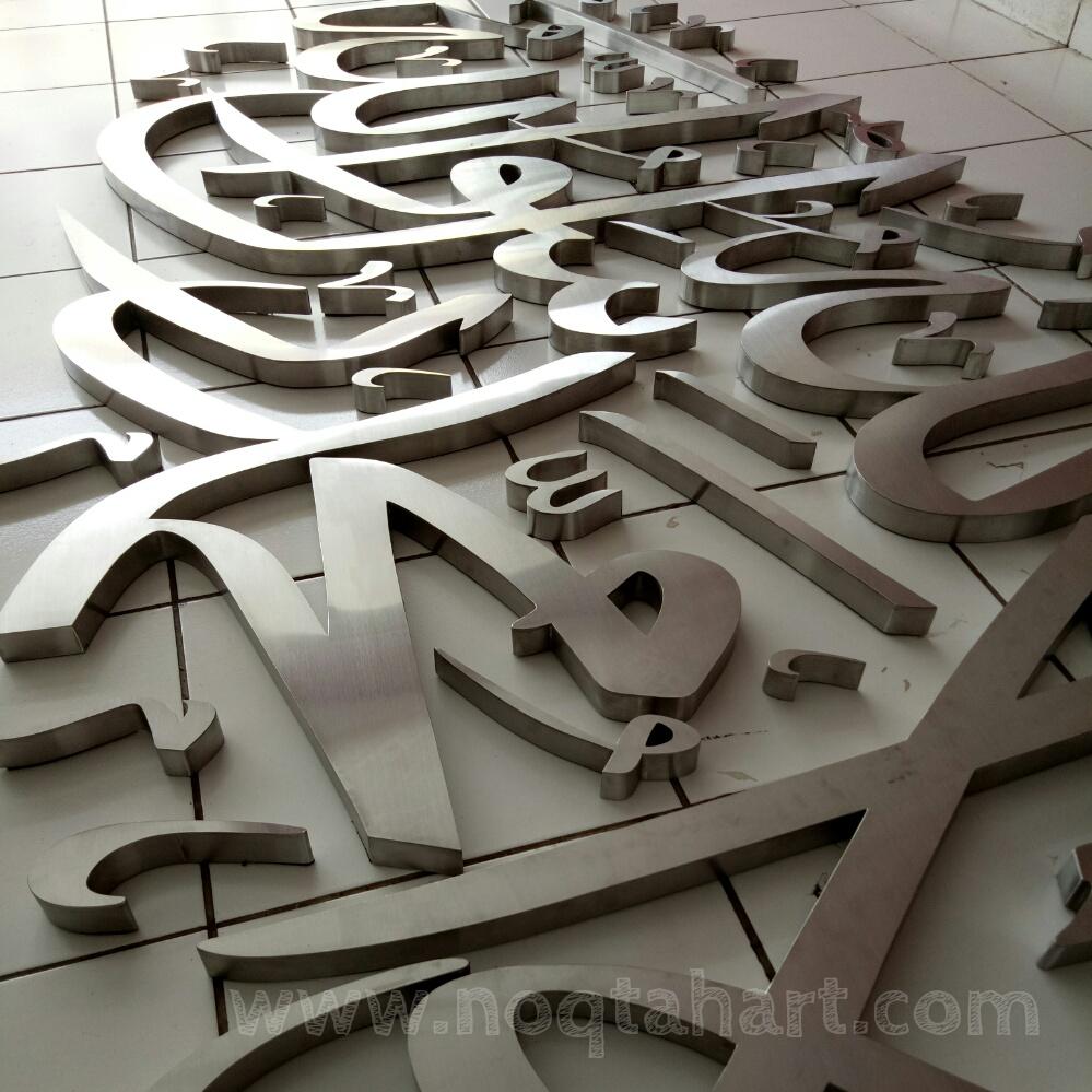 kaligrafi huruf timbul stainless