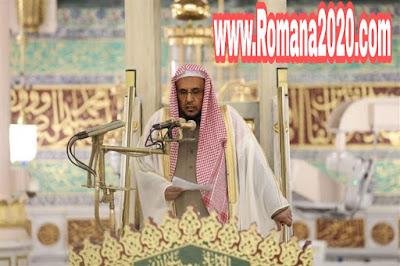 إمام المسجد النبوي: لجوء الزوجة إلى الخُلع بدون سبب شرعي من أجل الحرية  من كبائر الذنوب