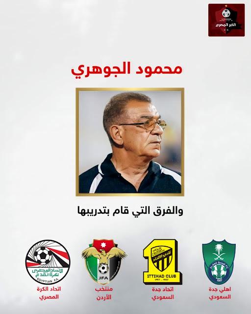 الكابتن الجوهري.. وانجازاته في التدريب خارج مصر