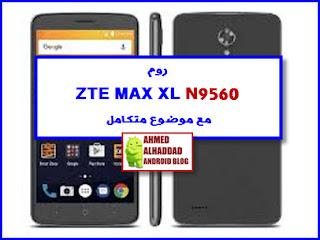 روم عربي N9560 روم معربة N9560 ARABIC ROM N9560 fixed rom N9560 STOCK FIRMWARE N9560 روم رسمي N9560 unlock sim N9560 فك شفرة N9560 لودر N9560 loader N9560