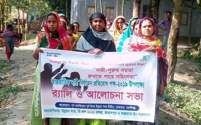 বকশীগঞ্জে আন্তর্জাতিক নারী নির্যাতন প্রতিরোধ কর্মসূচি