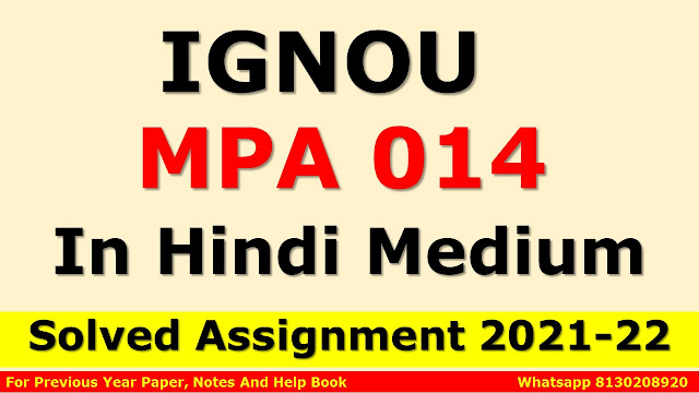 MPA 014 Solved Assignment 2021-22 In Hindi Medium