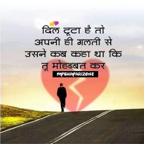 Toote Dil Ki Shayari Hindi Bewafa SMS Whatsapp Image Status Wallpaper