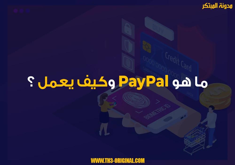 PayPal-باي-بال-إيباي-وسيلة-الدفع-عبر-الإنترت,paypal,بايبال,paypallog,باى بال,accounts paypal,paypal ks,باي بال مصري,انشاء حساب باي بال,حساب باي بال,ما هو البايبال,cards paypal,باي بال مصرى,ماهو الباي بال,paypal انشاء حساب,الباي بال,ما هو paypal,عمل حساب باي بال,حساب paypal,انشاء حساب paypal,موقع باي بال,fees paypal,انشاء حساب باي بال مجانا,انشاء حساب باي بال عربي,ربح المال من الانترنت paypal