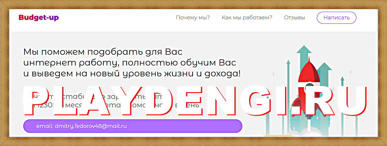 jobinform-2020.ru – Отзывы, мошенники!