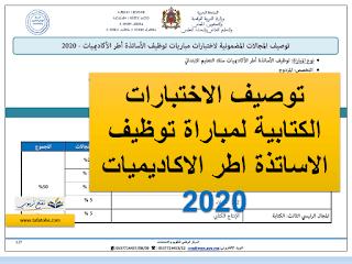 توصيف الاختبارات الكتابية لمباراة توظيف الاساتذة اطر الاكاديميات 2020