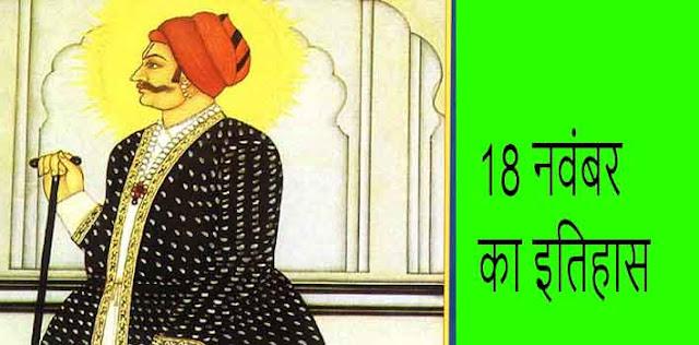 आज ही के दिन साल 1727 में महाराजा जय सिंह द्वितीय ने जयपुर शहर की स्थापना की
